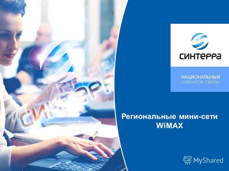 www.synterra.ruРегиональные мини-сети WiMAX