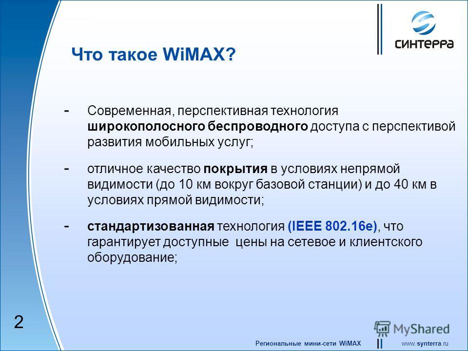 www.synterra.ruРегиональные мини-сети WiMAX - Современная, перспективная технология широкополосного беспроводного доступа с перспективой развития мобильных услуг; - отличное качество покрытия в условиях непрямой видимости (до 10 км вокруг базовой ста