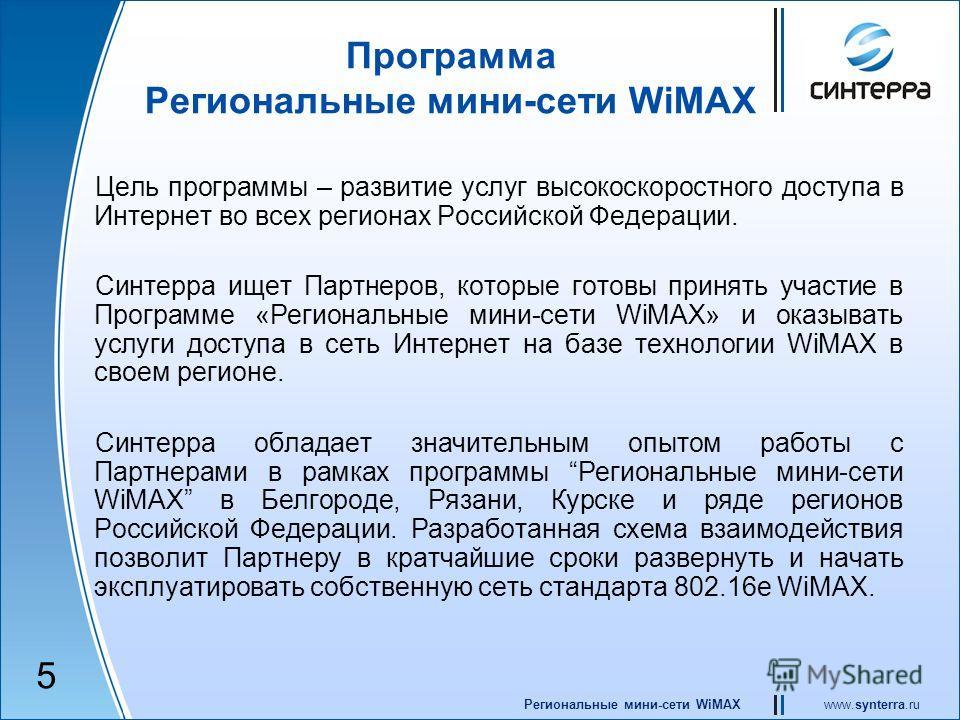 www.synterra.ruРегиональные мини-сети WiMAX Программа Региональные мини-сети WiMAX Цель программы – развитие услуг высокоскоростного доступа в Интернет во всех регионах Российской Федерации. Синтерра ищет Партнеров, которые готовы принять участие в П