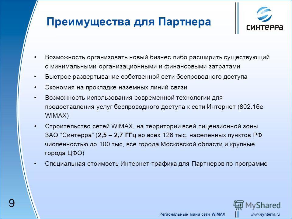 www.synterra.ruРегиональные мини-сети WiMAX Преимущества для Партнера Возможность организовать новый бизнес либо расширить существующий с минимальными организационными и финансовыми затратами Быстрое развертывание собственной сети беспроводного досту