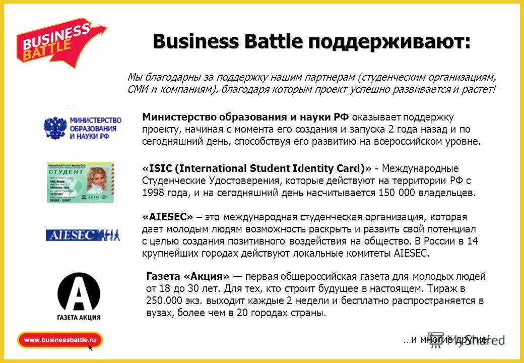 Business Battle поддерживают: «ISIC (International Student Identity Card)» - Международные Студенческие Удостоверения, которые действуют на территории РФ с 1998 года, и на сегодняшний день насчитывается 150 000 владельцев. «AIESEC» – это международна