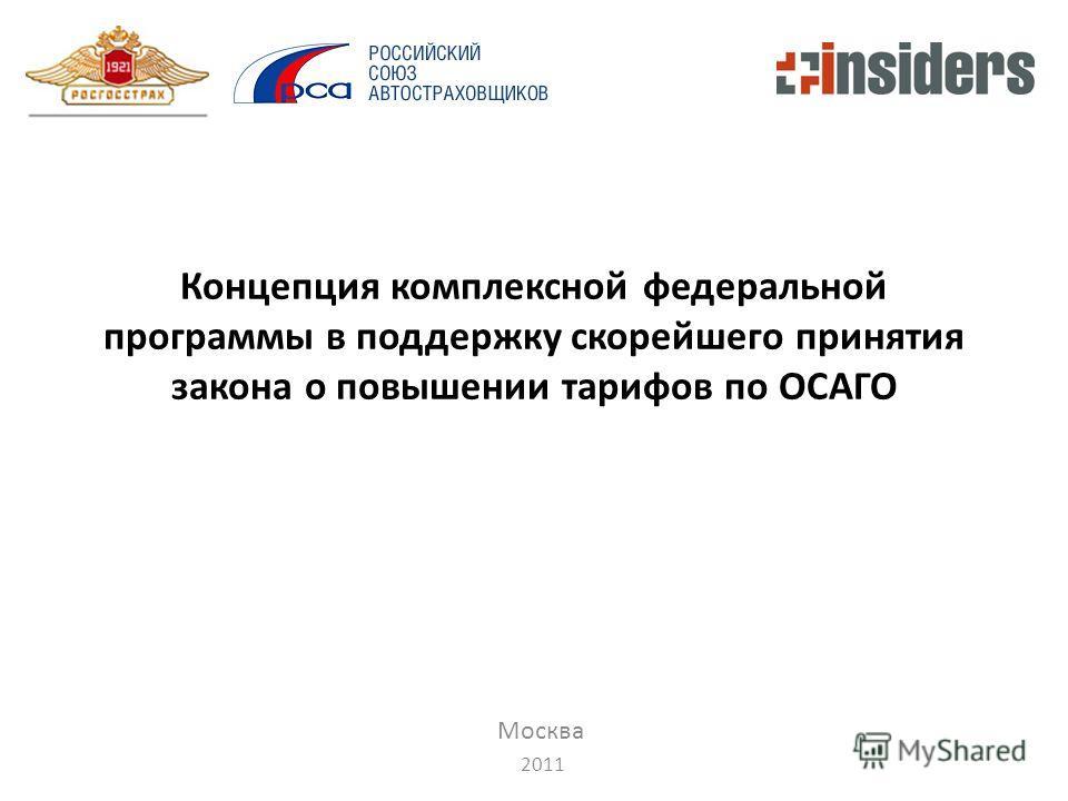 Концепция комплексной федеральной программы в поддержку скорейшего принятия закона о повышении тарифов по ОСАГО Москва 2011