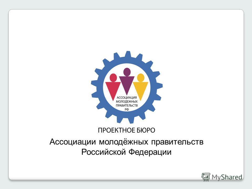 Ассоциации молодёжных правительств Российской Федерации