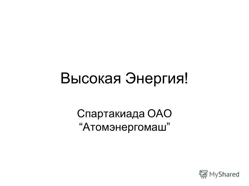 Высокая Энергия! Спартакиада ОАОАтомэнергомаш