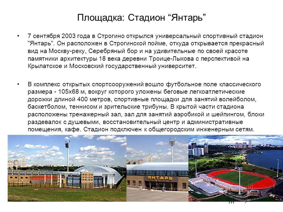 Площадка: Стадион Янтарь 7 сентября 2003 года в Строгино открылся универсальный спортивный стадион