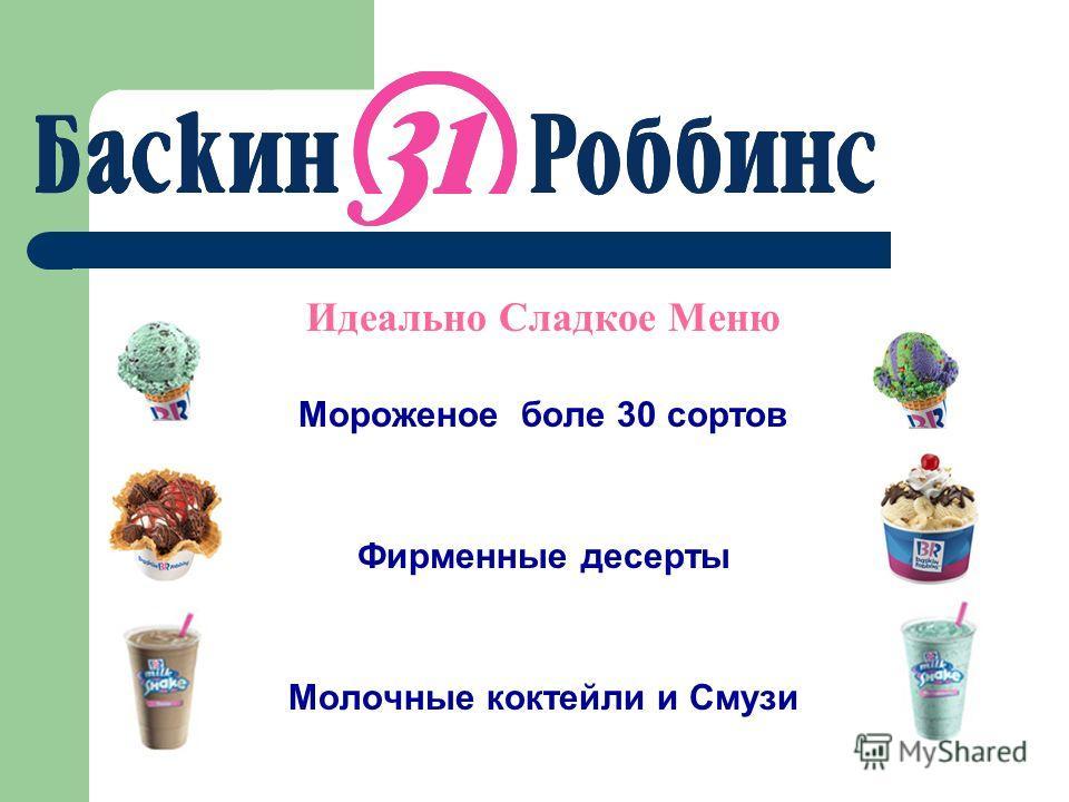 Идеально Сладкое Меню Мороженое боле 30 сортов Фирменные десерты Молочные коктейли и Смузи