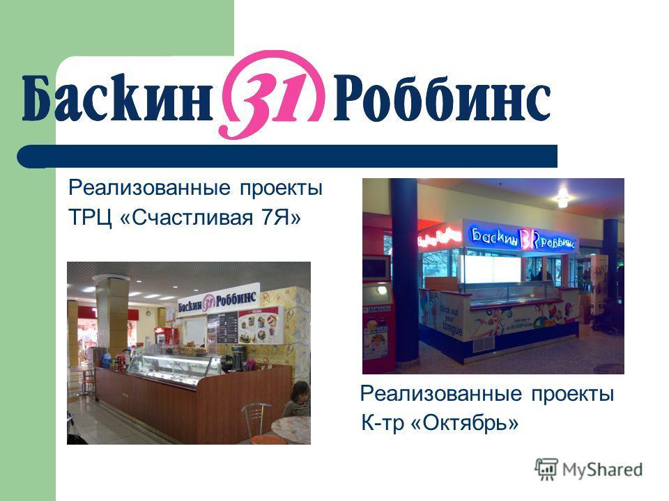 Реализованные проекты ТРЦ «Счастливая 7Я» Реализованные проекты К-тр «Октябрь»