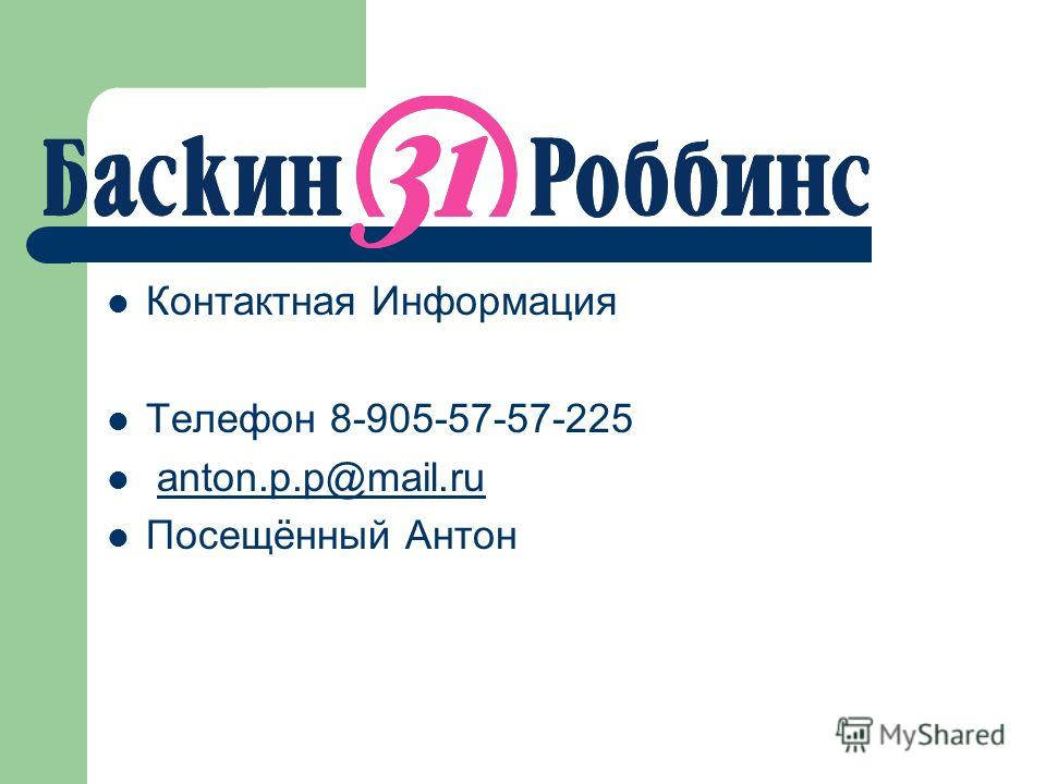 Контактная Информация Телефон 8-905-57-57-225 anton.p.p@mail.ru Посещённый Антон