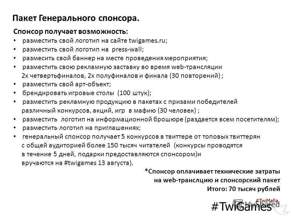 Пакет Генерального спонсора. Спонсор получает возможность: разместить свой логотип на сайте twigames.ru; разместить свой логотип на press-wall; размесить свой баннер на месте проведения мероприятия; разместить свою рекламную заставку во время web-тра