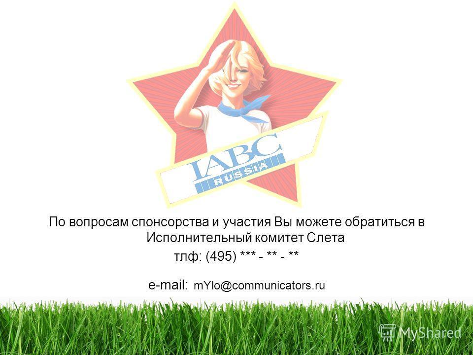 По вопросам спонсорства и участия Вы можете обратиться в Исполнительный комитет Слета тлф: (495) *** - ** - ** e-mail: mYlo@communicators.ru