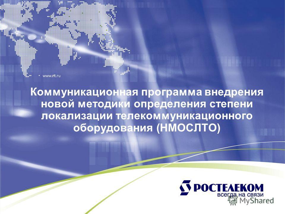 Коммуникационная программа внедрения новой методики определения степени локализации телекоммуникационного оборудования (НМОСЛТО)