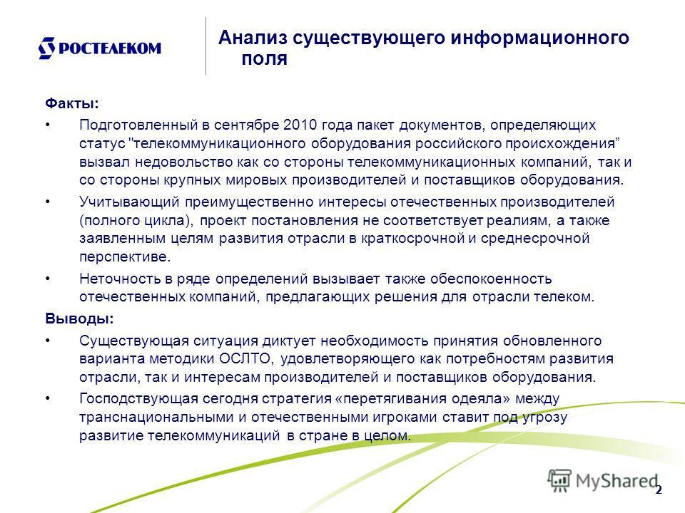 2 Анализ существующего информационного поля Факты: Подготовленный в сентябре 2010 года пакет документов, определяющих статус