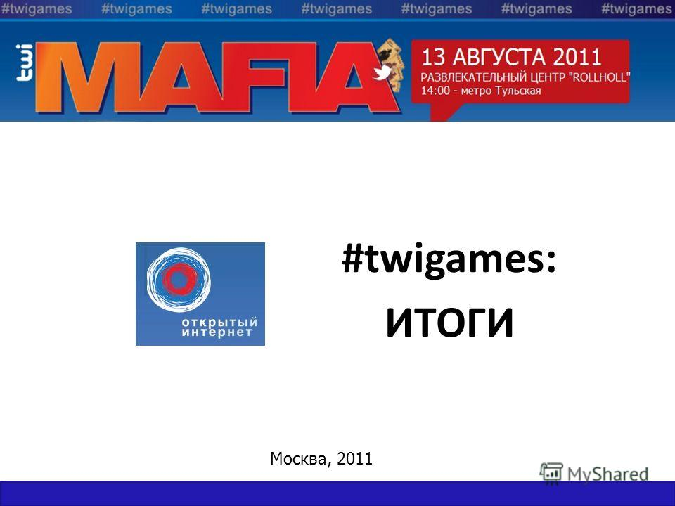 #twigames: ИТОГИ Москва, 2011