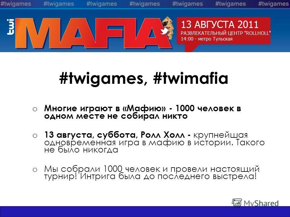 #twigames, #twimafia o Многие играют в «Мафию» - 1000 человек в одном месте не собирал никто o 13 августа, суббота, Ролл Холл - крупнейшая одновременная игра в мафию в истории. Такого не было никогда o Мы собрали 1000 человек и провели настоящий турн