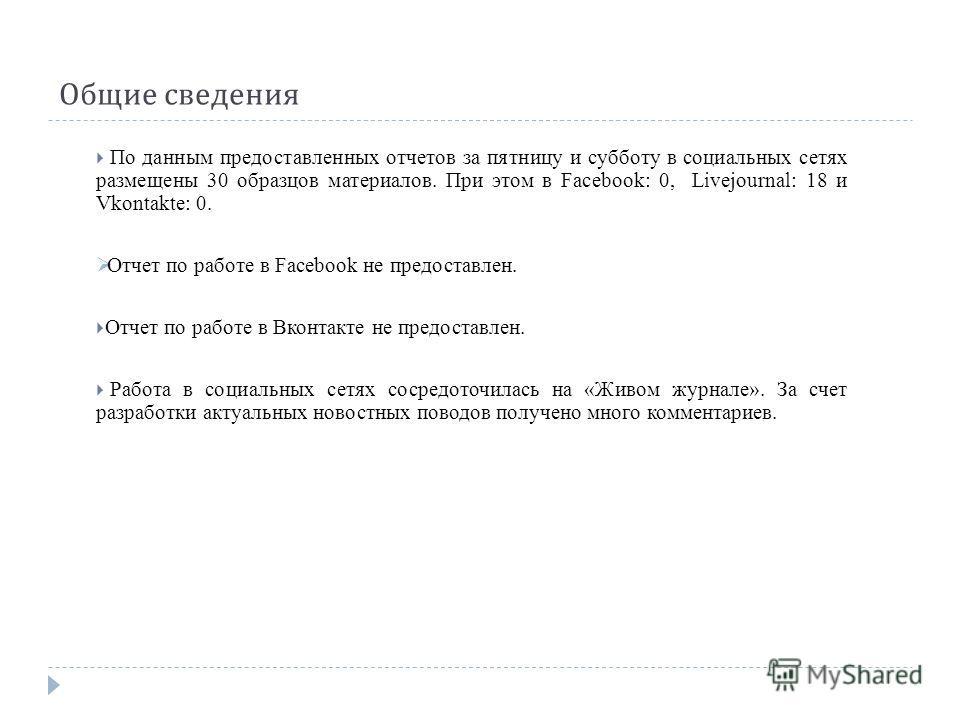 Общие сведения По данным предоставленных отчетов за пятницу и субботу в социальных сетях размещены 30 образцов материалов. При этом в Facebook: 0, Livejournal: 18 и Vkontakte: 0. Отчет по работе в Facebook не предоставлен. Отчет по работе в Вконтакте