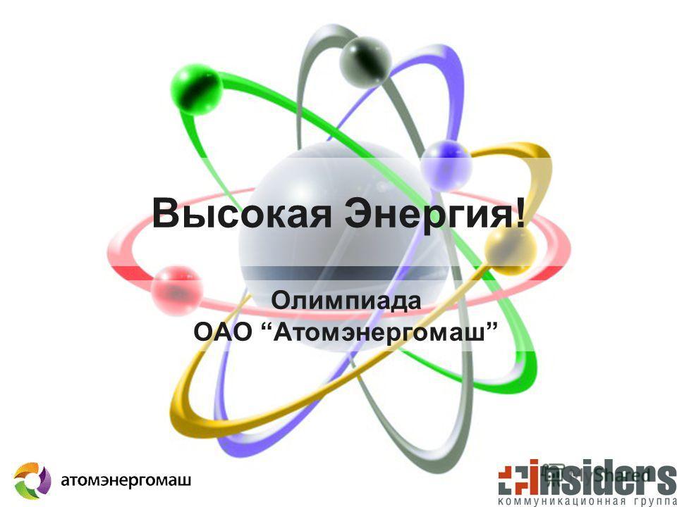Высокая Энергия! Олимпиада ОАО Атомэнергомаш