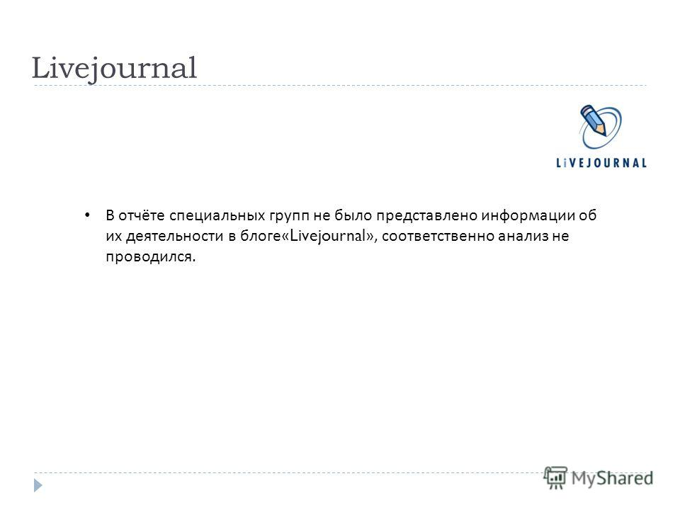 Livejournal В отчёте специальных групп не было представлено информации об их деятельности в блоге «Livejournal», соответственно анализ не проводился.