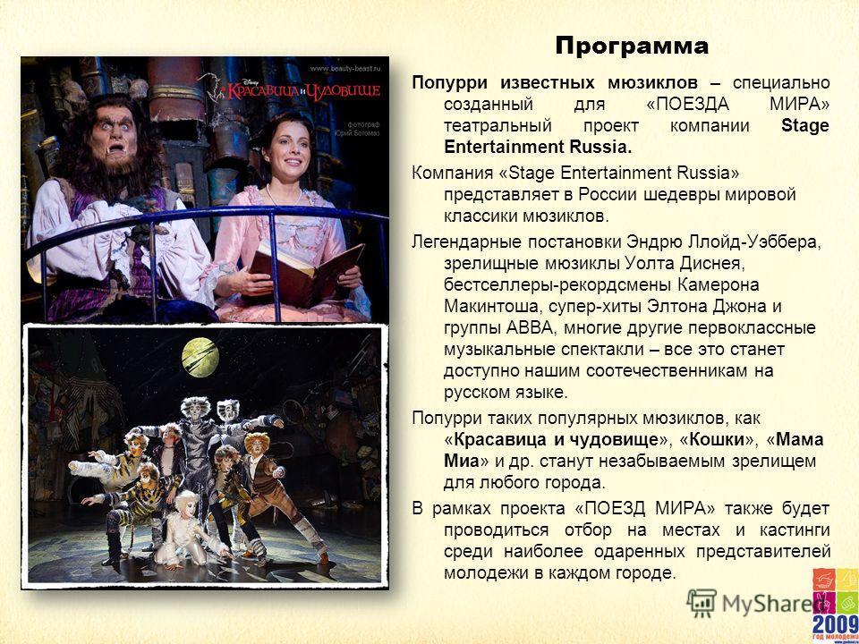 Программа Попурри известных мюзиклов – специально созданный для «ПОЕЗДА МИРА» театральный проект компании Stage Entertainment Russia. Компания «Stage Entertainment Russia» представляет в России шедевры мировой классики мюзиклов. Легендарные постановк