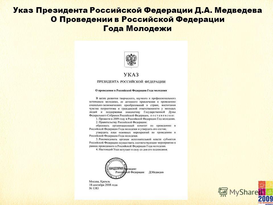 Указ Президента Российской Федерации Д.А. Медведева О Проведении в Российской Федерации Года Молодежи