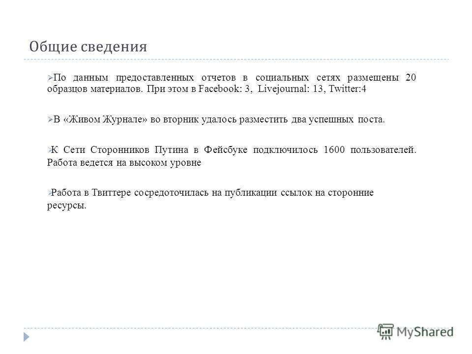 Общие сведения По данным предоставленных отчетов в социальных сетях размещены 20 образцов материалов. При этом в Facebook: 3, Livejournal: 13, Twitter:4 В «Живом Журнале» во вторник удалось разместить два успешных поста. К Сети Сторонников Путина в Ф