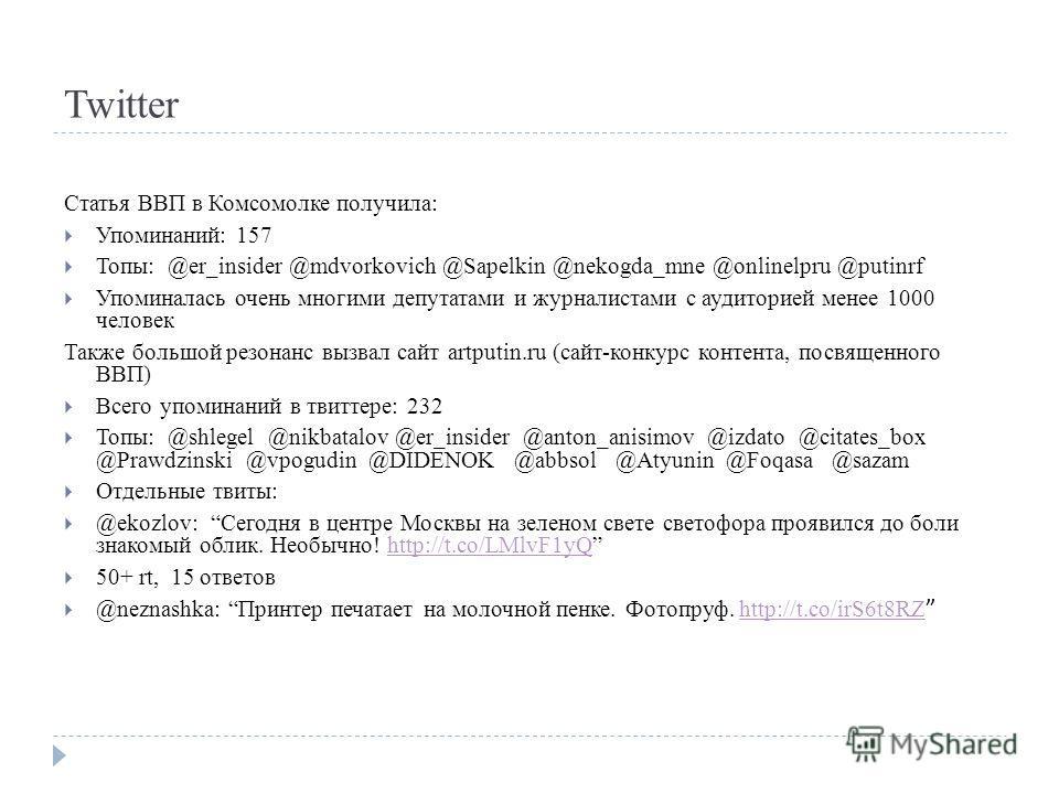 Twitter Статья ВВП в Комсомолке получила: Упоминаний: 157 Топы: @er_insider @mdvorkovich @Sapelkin @nekogda_mne @onlinelpru @putinrf Упоминалась очень многими депутатами и журналистами с аудиторией менее 1000 человек Также большой резонанс вызвал сай