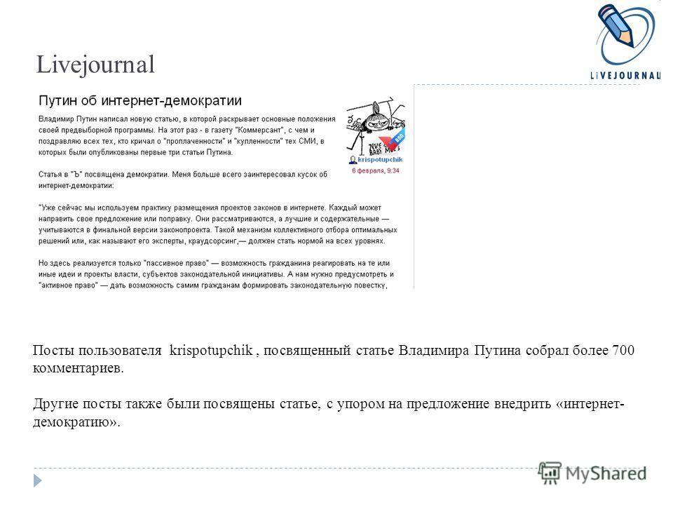Livejournal Посты пользователя krispotupchik, посвященный статье Владимира Путина собрал более 700 комментариев. Другие посты также были посвящены статье, с упором на предложение внедрить «интернет- демократию».
