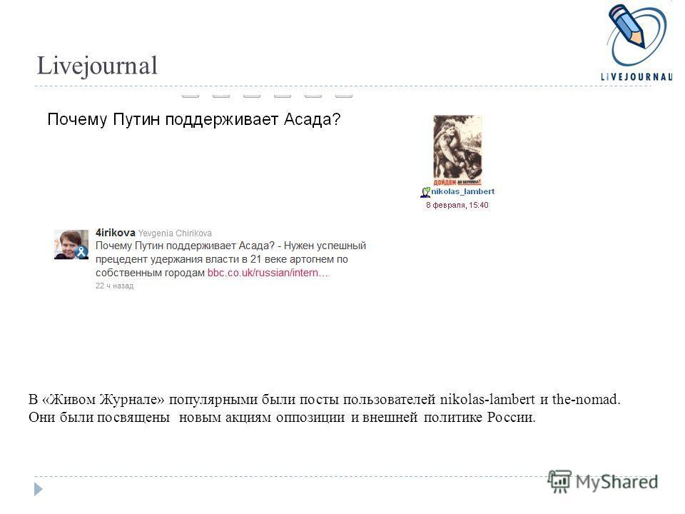 Livejournal В «Живом Журнале» популярными были посты пользователей nikolas-lambert и the-nomad. Они были посвящены новым акциям оппозиции и внешней политике России.