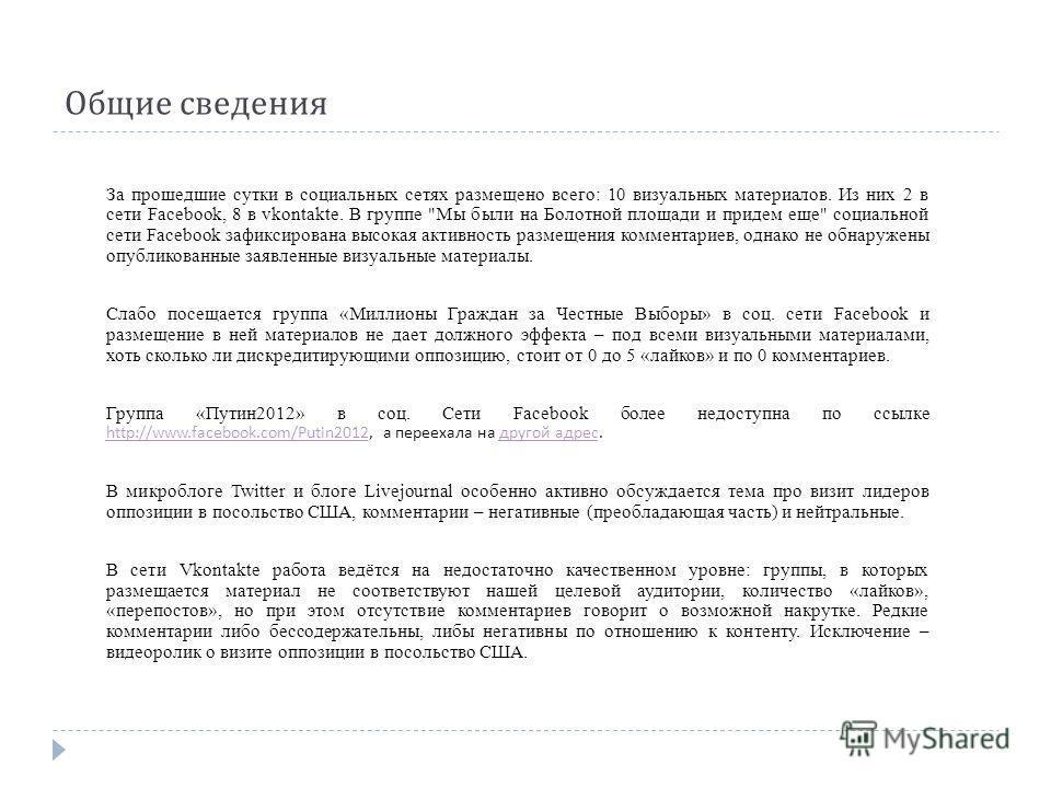 Общие сведения За прошедшие сутки в социальных сетях размещено всего: 10 визуальных материалов. Из них 2 в сети Facebook, 8 в vkontakte. В группе