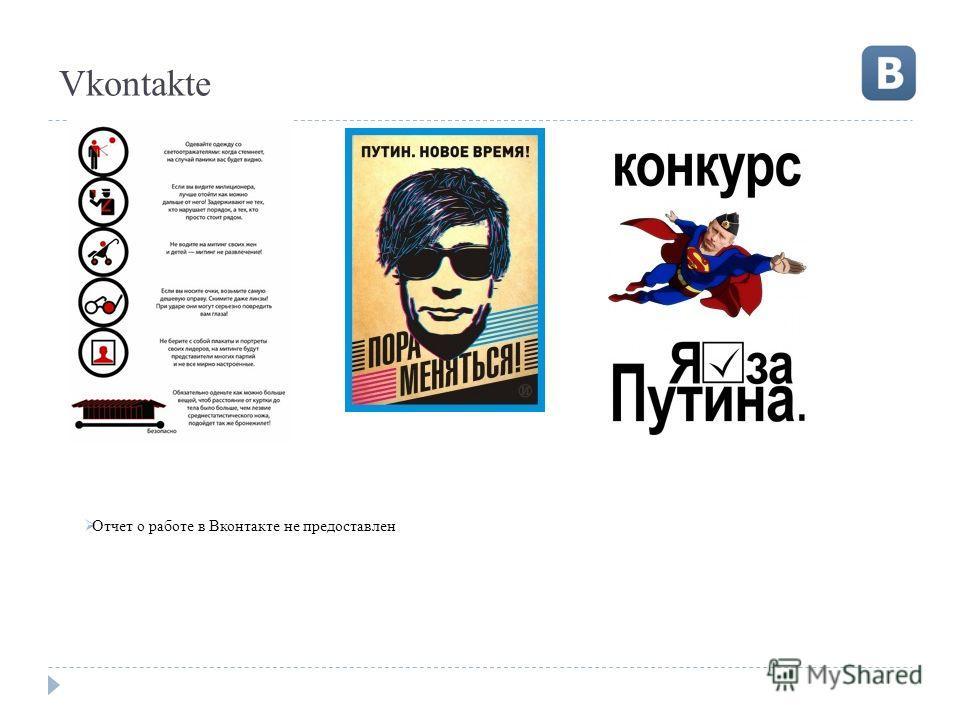 Vkontakte Отчет о работе в Вконтакте не предоставлен