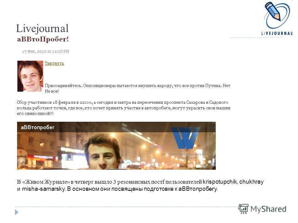 Livejournal В «Живом Журнале» в четверг вышло 3 резонансных постf пользователей krispotupchik, chukhray и misha-samarsky. В основном они посвящены подготовке к аВВтопробегу.