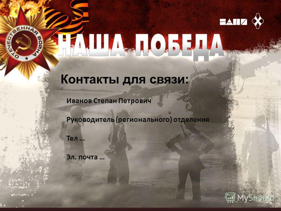 Контакты для связи: Иванов Степан Петрович Руководитель (регионального) отделения Тел … Эл. почта …