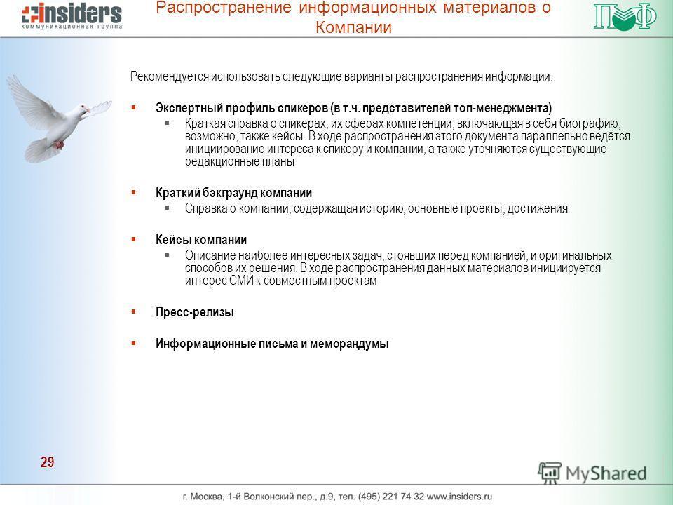 29 Распространение информационных материалов о Компании Рекомендуется использовать следующие варианты распространения информации: Экспертный профиль спикеров (в т.ч. представителей топ-менеджмента) Краткая справка о спикерах, их сферах компетенции, в