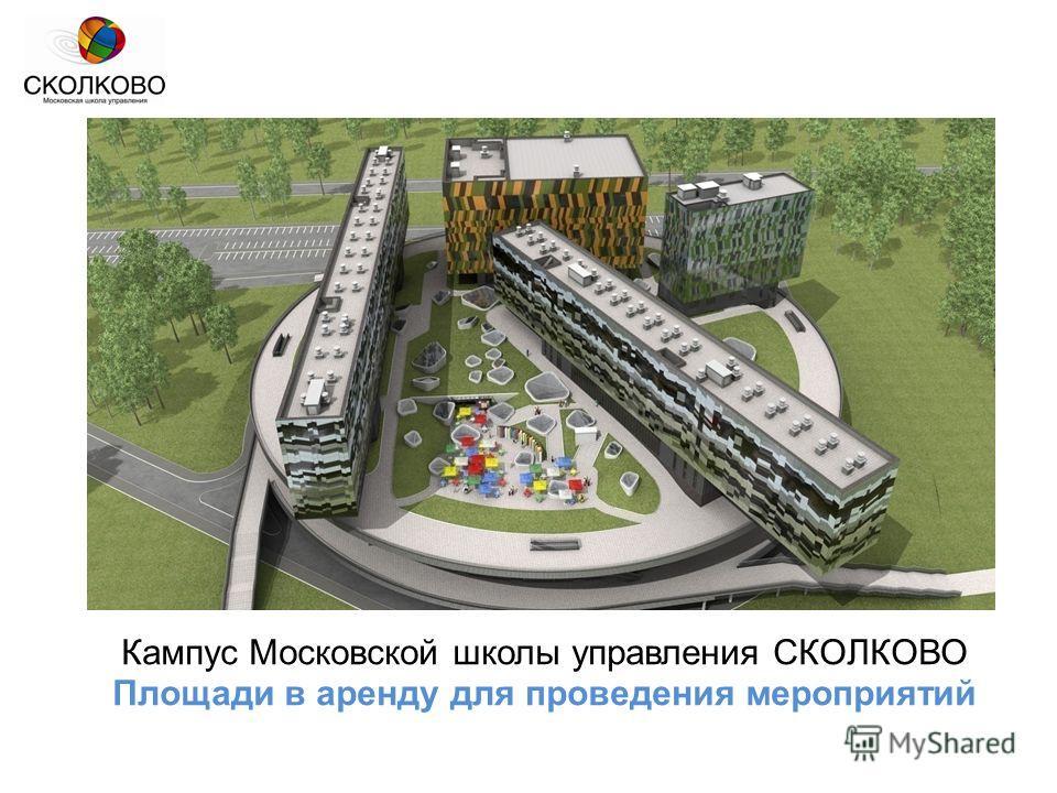 Кампус Московской школы управления СКОЛКОВО Площади в аренду для проведения мероприятий