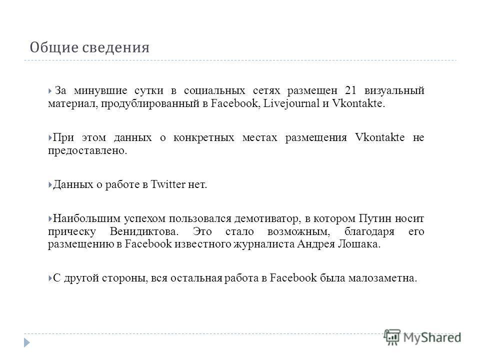 Общие сведения За минувшие сутки в социальных сетях размещен 21 визуальный материал, продублированный в Facebook, Livejournal и Vkontakte. При этом данных о конкретных местах размещения Vkontakte не предоставлено. Данных о работе в Twitter нет. Наибо
