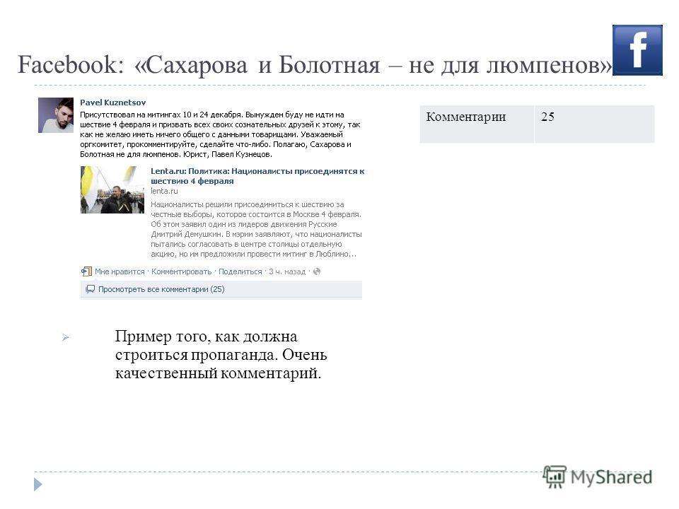 Facebook: «Сахарова и Болотная – не для люмпенов» Пример того, как должна строиться пропаганда. Очень качественный комментарий. Комментарии25