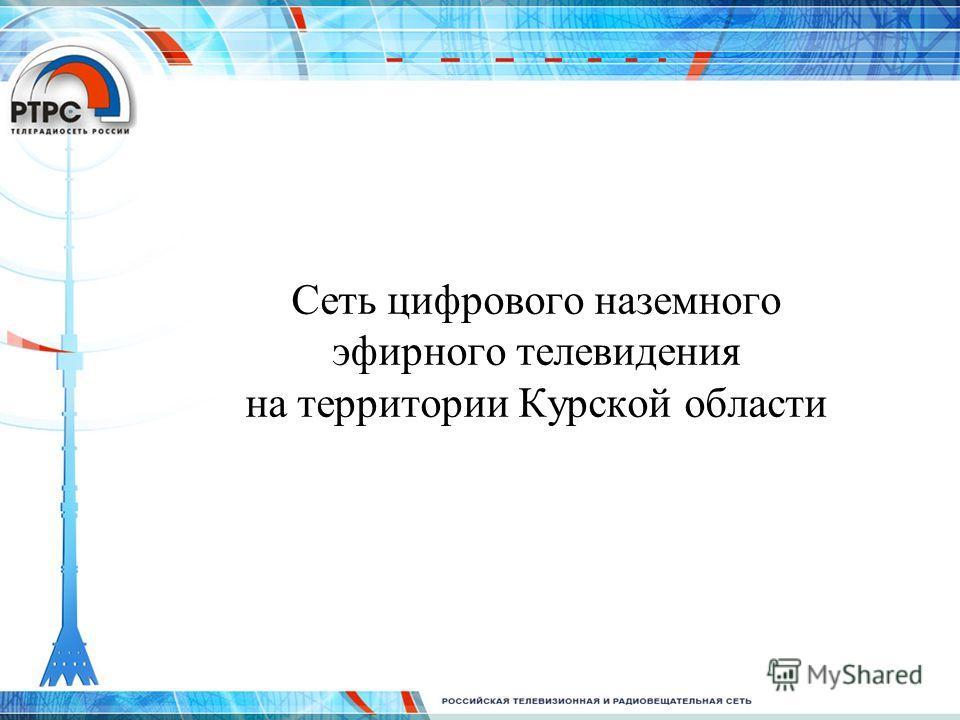 Сеть цифрового наземного эфирного телевидения на территории Курской области