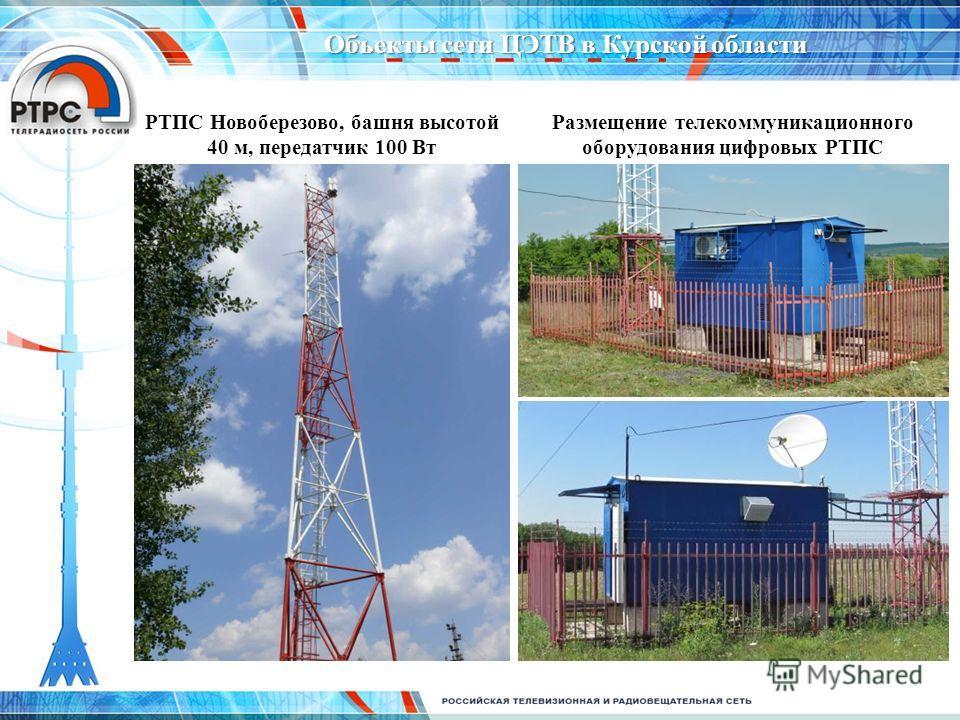 РТПС Новоберезово, башня высотой 40 м, передатчик 100 Вт Размещение телекоммуникационного оборудования цифровых РТПС Объекты сети ЦЭТВ в Курской области