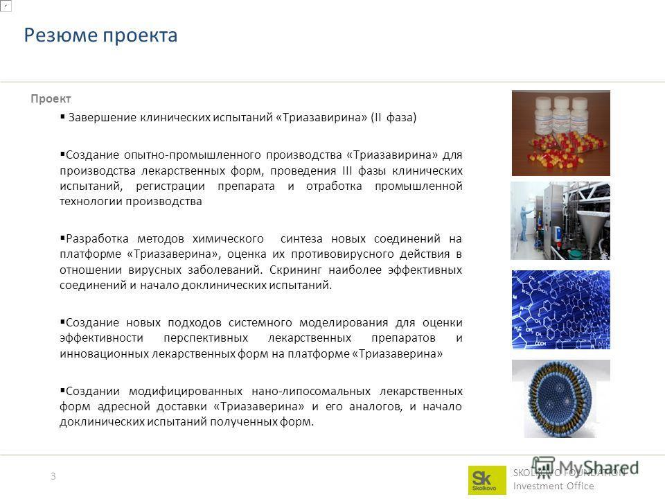 SKOLKOVO FOUNDATION Investment Office Проект Завершение клинических испытаний «Триазавирина» (II фаза) Создание опытно-промышленного производства «Триазавирина» для производства лекарственных форм, проведения III фазы клинических испытаний, регистрац