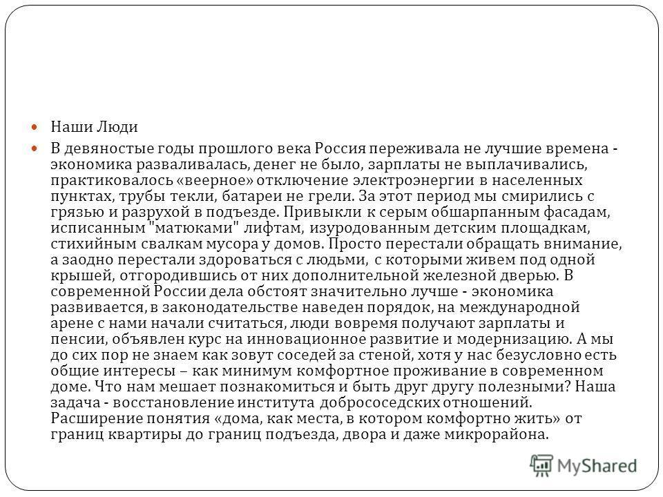 Наши Люди В девяностые годы прошлого века Россия переживала не лучшие времена - экономика разваливалась, денег не было, зарплаты не выплачивались, практиковалось « веерное » отключение электроэнергии в населенных пунктах, трубы текли, батареи не грел