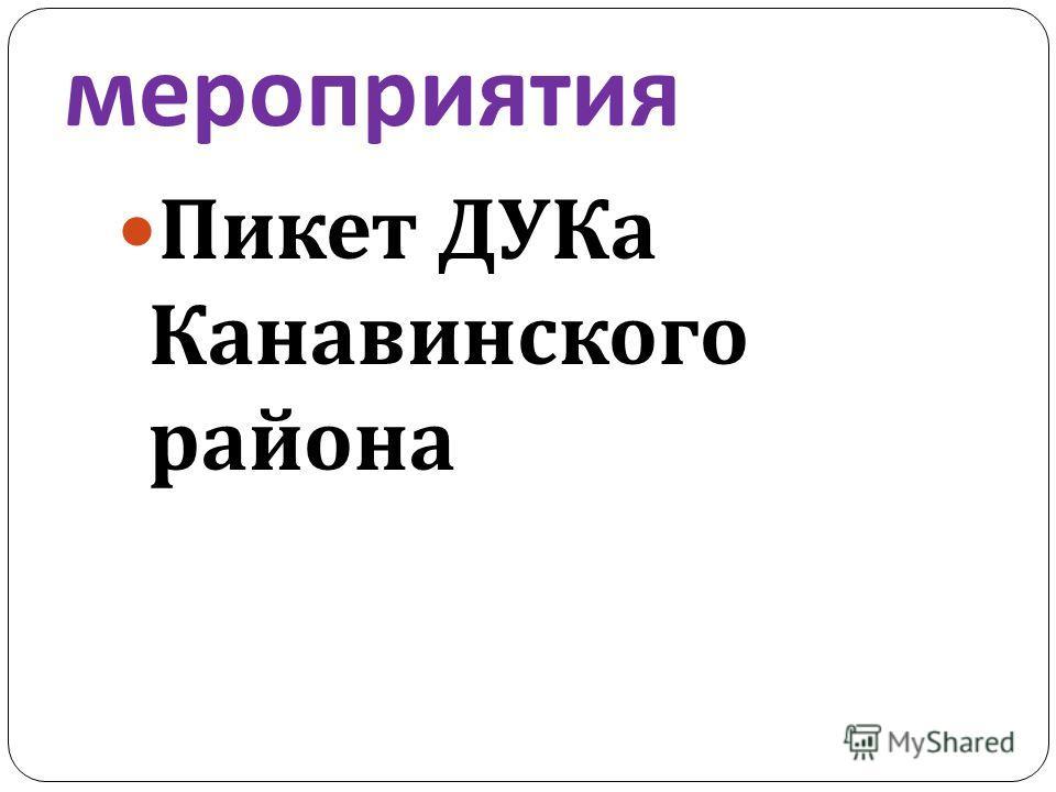 Наши мероприятия Пикет ДУКа Канавинского района