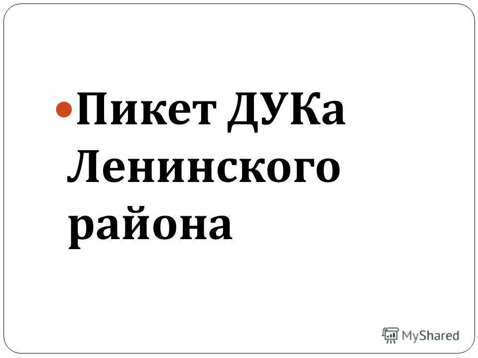 Пикет ДУКа Ленинского района
