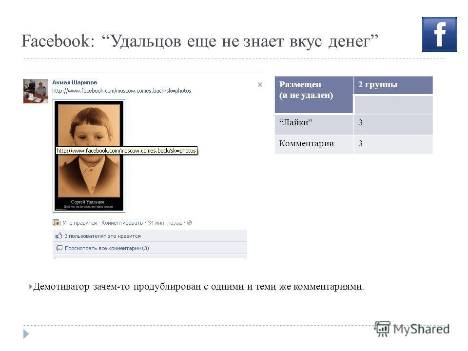 Facebook: Удальцов еще не знает вкус денег Демотиватор зачем-то продублирован с одними и теми же комментариями. Размещен (и не удален) 2 группы Лайки3 Комментарии3