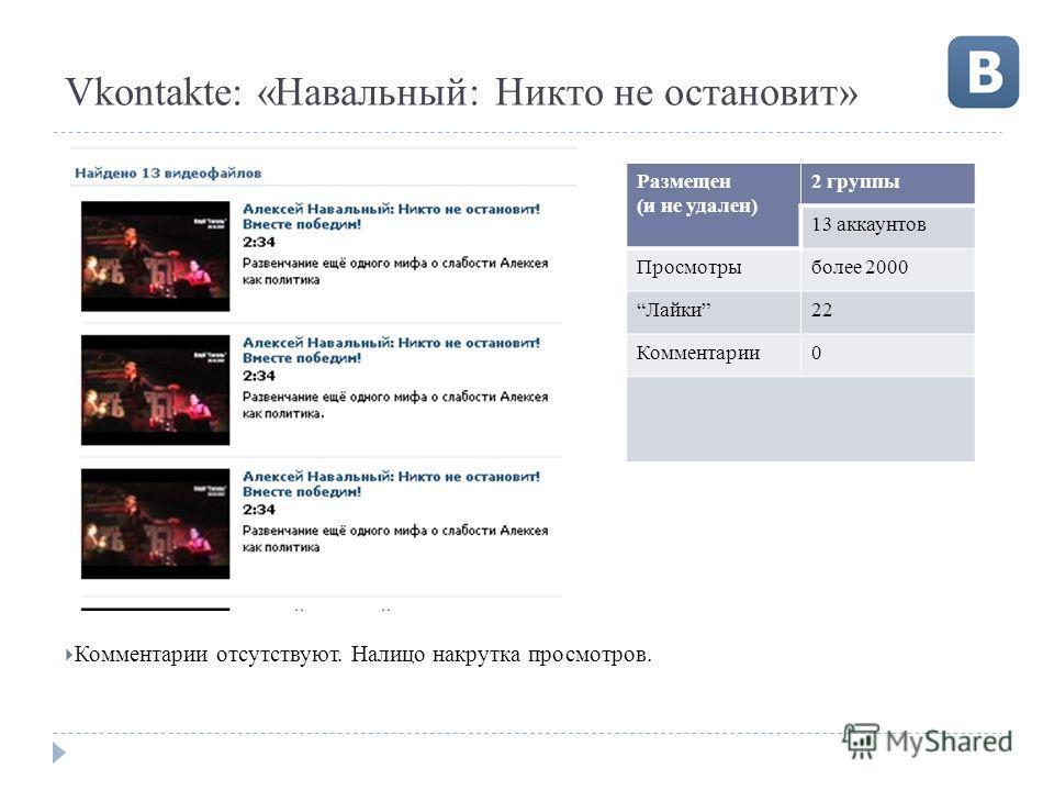 Vkontakte: «Навальный: Никто не остановит» Комментарии отсутствуют. Налицо накрутка просмотров. Размещен (и не удален) 2 группы 13 аккаунтов Просмотрыболее 2000 Лайки22 Комментарии0