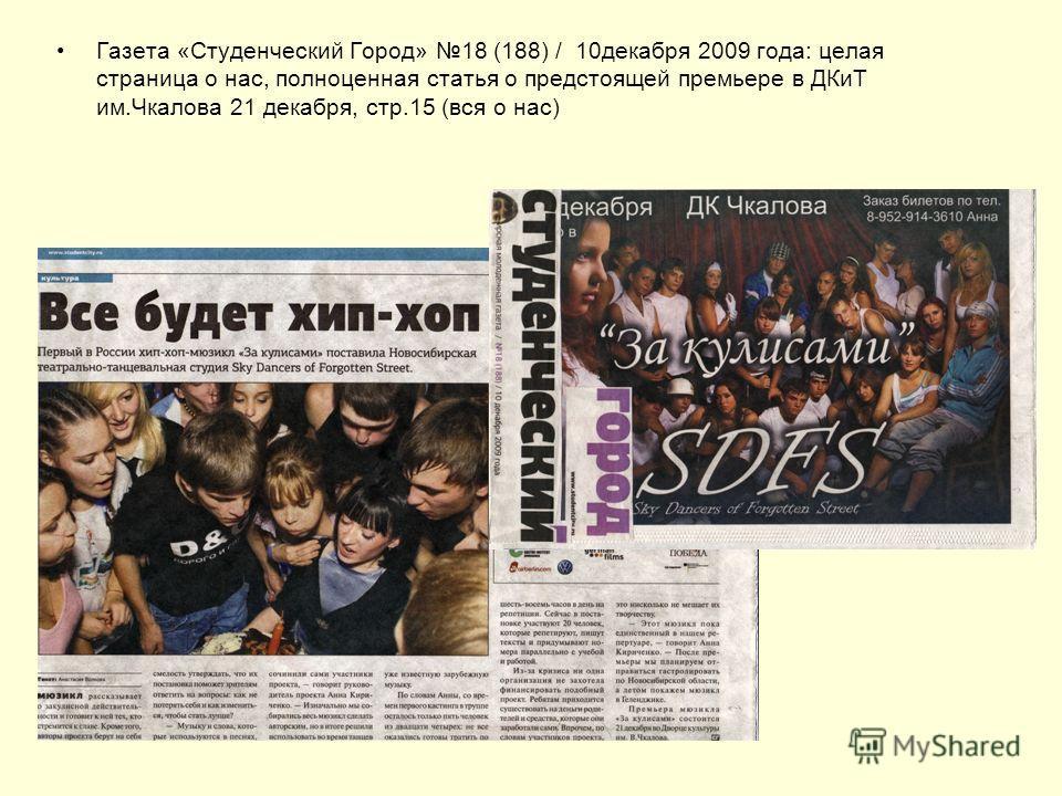 Газета «Студенческий Город» 18 (188) / 10декабря 2009 года: целая страница о нас, полноценная статья о предстоящей премьере в ДКиТ им.Чкалова 21 декабря, стр.15 (вся о нас)