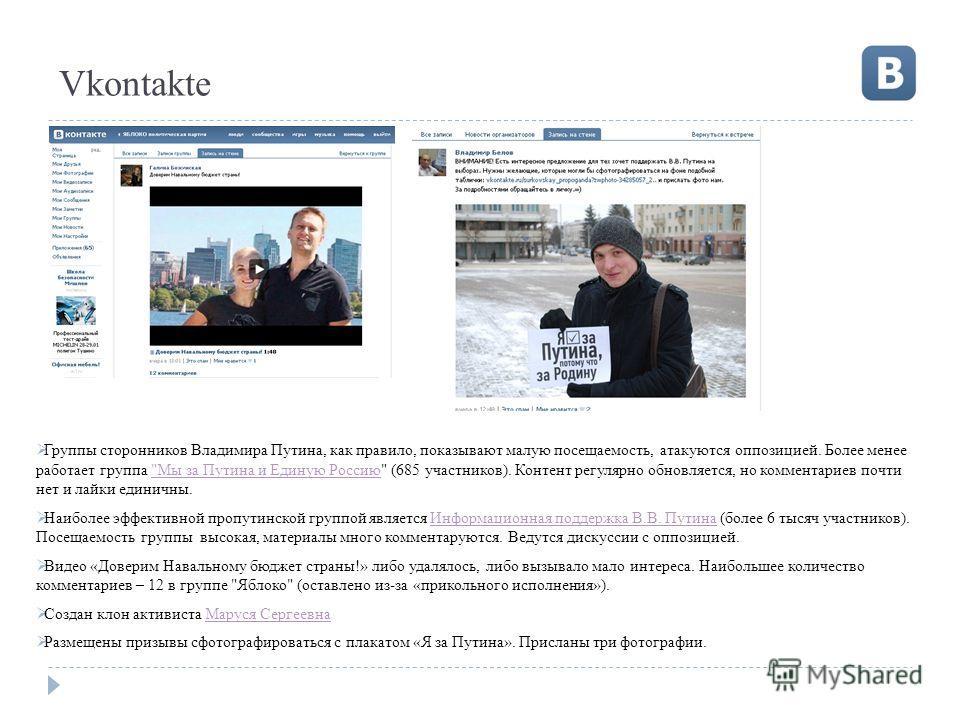 Vkontakte Группы сторонников Владимира Путина, как правило, показывают малую посещаемость, атакуются оппозицией. Более менее работает группа