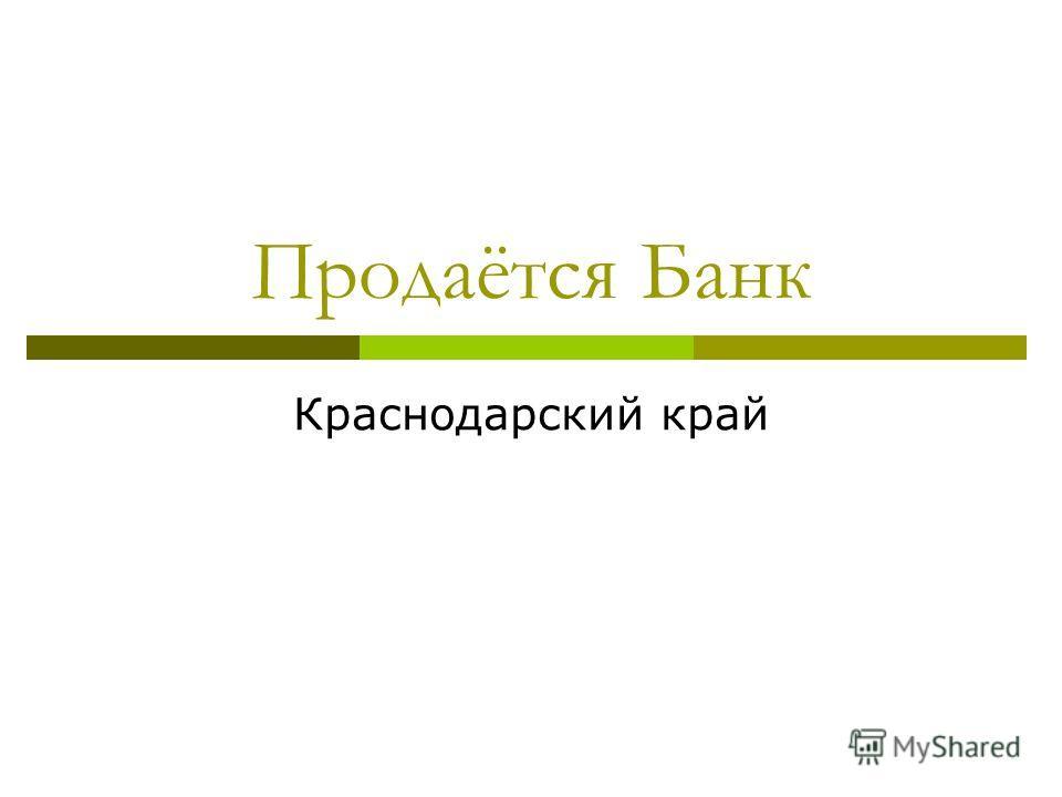 Продаётся Банк Краснодарский край