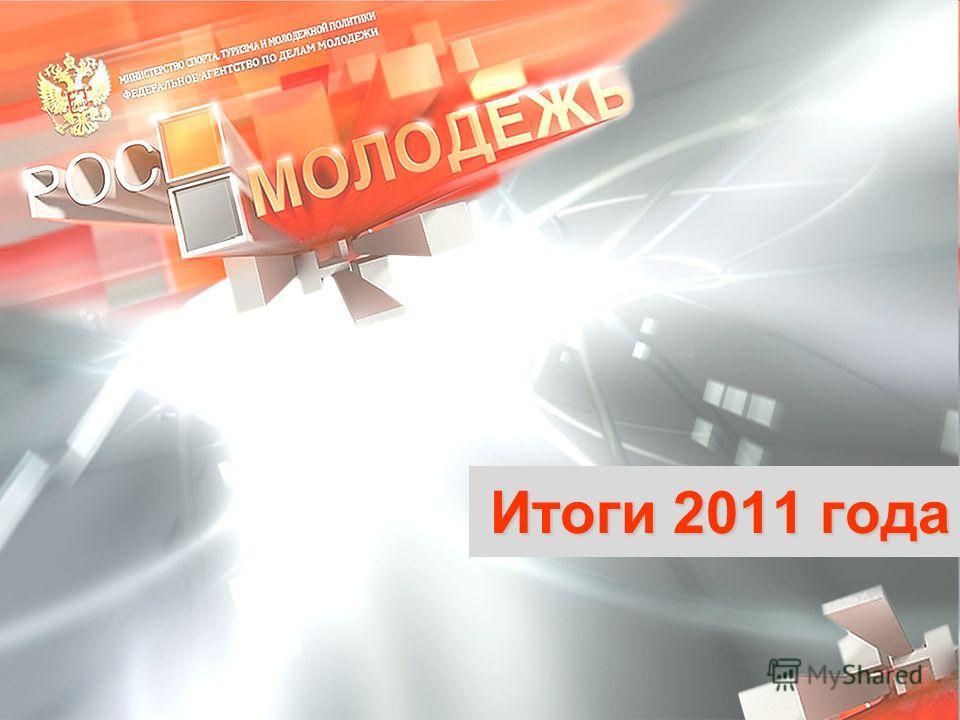 Итоги 2011 года