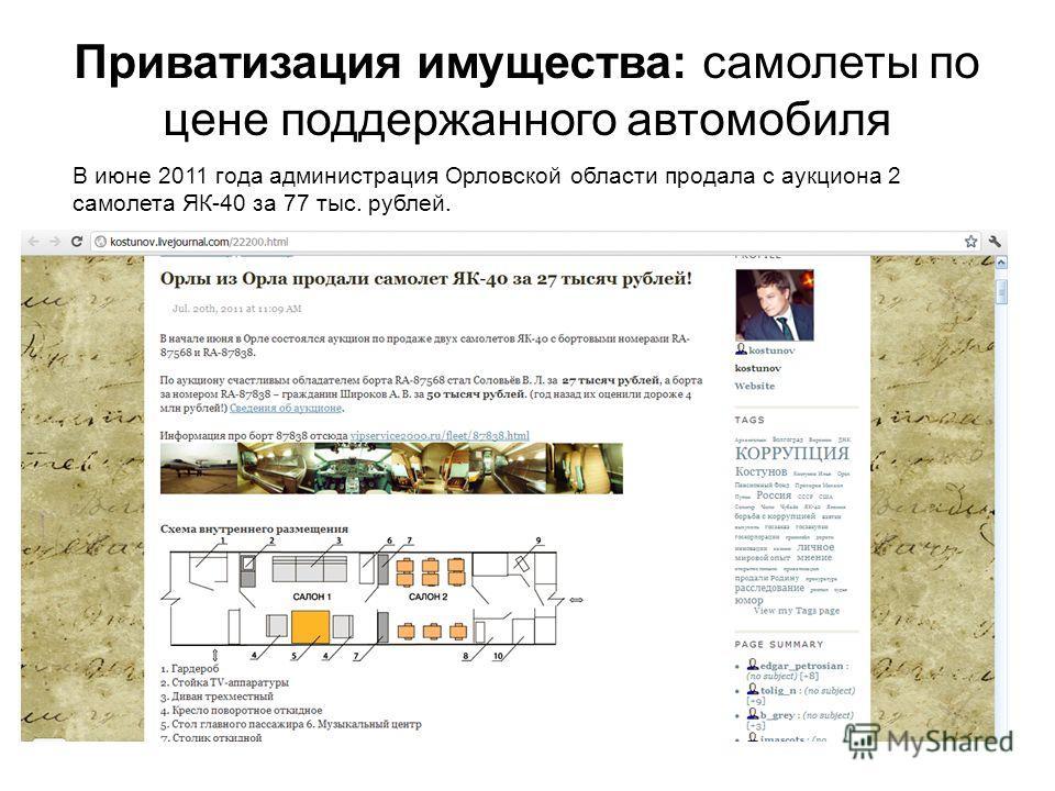 Приватизация имущества: самолеты по цене поддержанного автомобиля В июне 2011 года администрация Орловской области продала с аукциона 2 самолета ЯК-40 за 77 тыс. рублей.