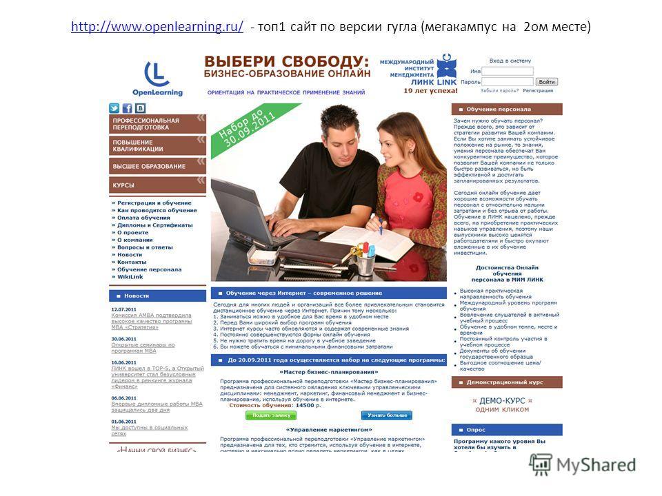 http://www.openlearning.ru/http://www.openlearning.ru/ - топ1 сайт по версии гугла (мегакампус на 2ом месте)
