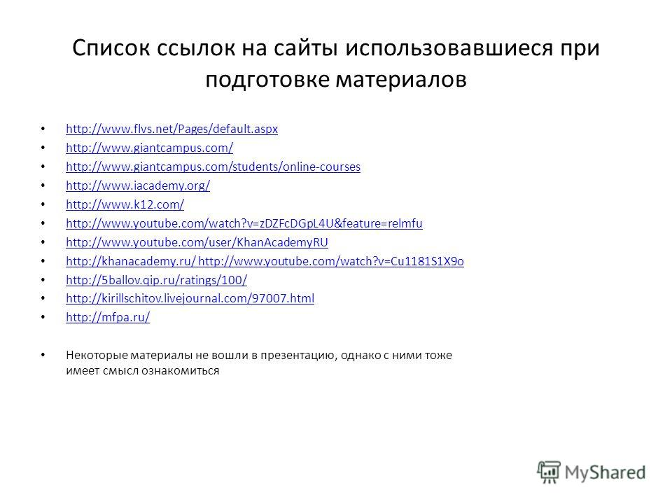 Список ссылок на сайты использовавшиеся при подготовке материалов http://www.flvs.net/Pages/default.aspx http://www.giantcampus.com/ http://www.giantcampus.com/students/online-courses http://www.iacademy.org/ http://www.k12.com/ http://www.youtube.co